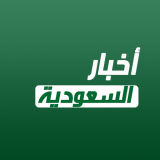 أخبار السعودية العاجلة Icon