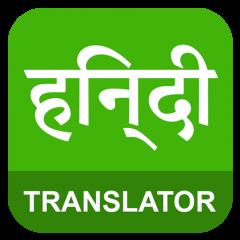 English Hindi Translator 1 4 Download APK for Android - Aptoide