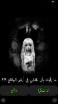 مريم Mariam 2 Screenshot