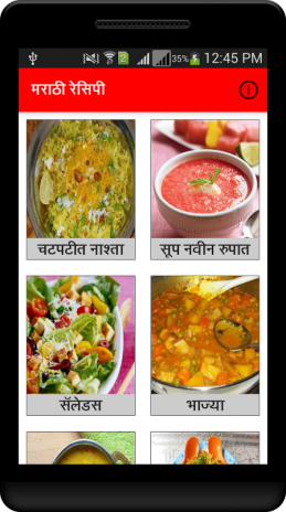 Marathi recipes offline 1015 download apk for android aptoide marathi recipes offline screenshot 1 marathi recipes offline screenshot 2 forumfinder Image collections