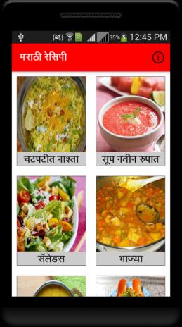 Marathi recipes offline 1015 download apk for android aptoide marathi recipes offline screenshot 1 marathi recipes offline screenshot 2 forumfinder Gallery
