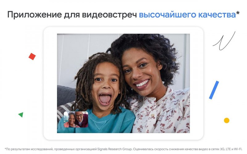 Google Duo: видеочат с высоким качеством связи screenshot 16
