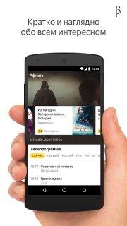 Яндекс Бета screenshot 5