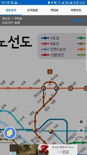 Korea Subway Info : Metroid screenshot 4