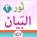 Nour Al-bayan Alphabet - Part 2
