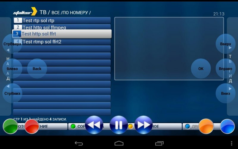 IPTV Set-Top-Box Emulator screenshot 5