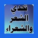 مسابقات في الشعر العربي