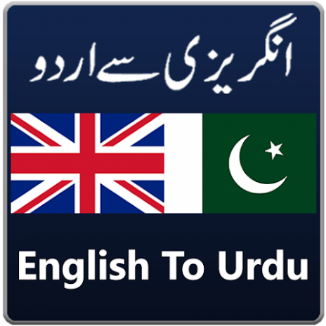 Oxford dictionary english to urdu free download for android