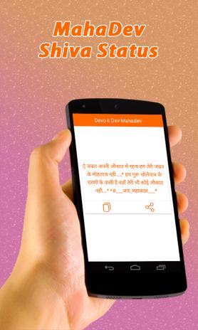 Mahakal Mahadev Shiva Status Hindi 1 0 Download APK for Android