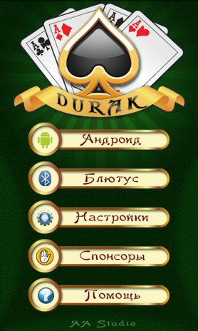 карточная игра дурак онлайн