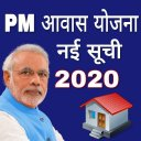 आवास योजना की नई सूची 2020