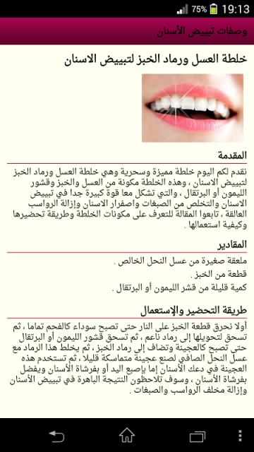 وصفات تبييض الأسنان Download Apk For Android Aptoide