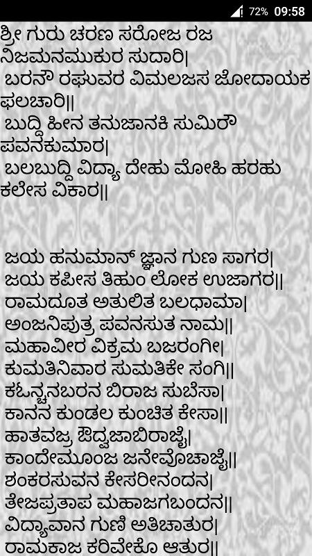 Hanuman Dandakam Lyrics In Pdf