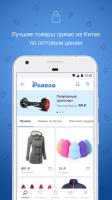 Pandao — покупай выгодно Screen