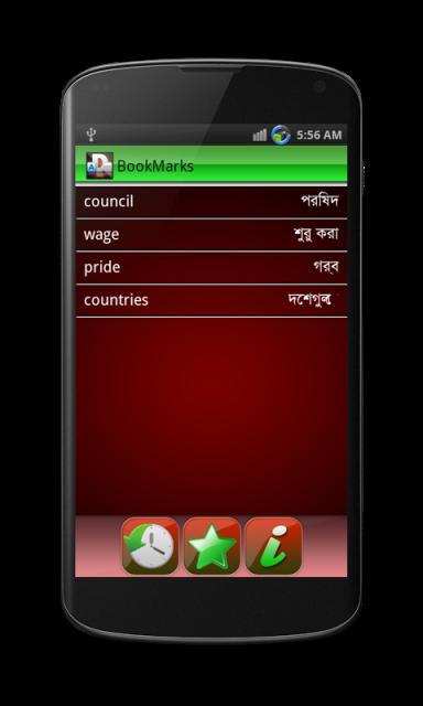download dictionary bangla to english