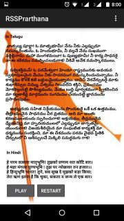 RSS Prarthana screenshot 5