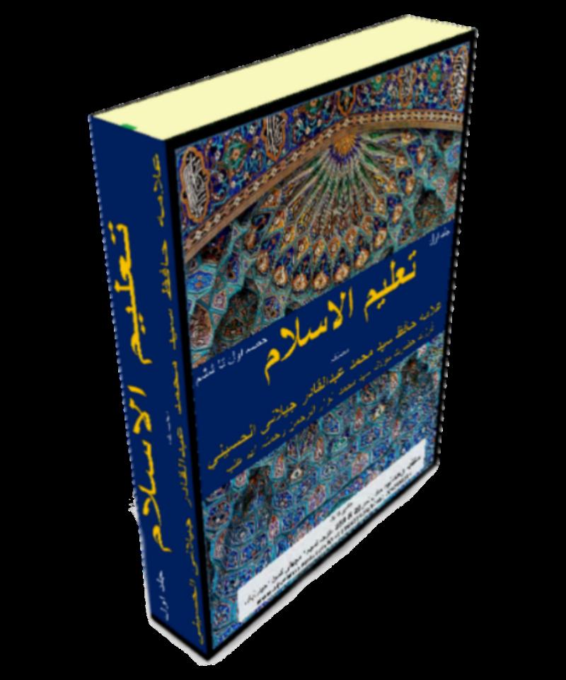 Book islam taleem ul