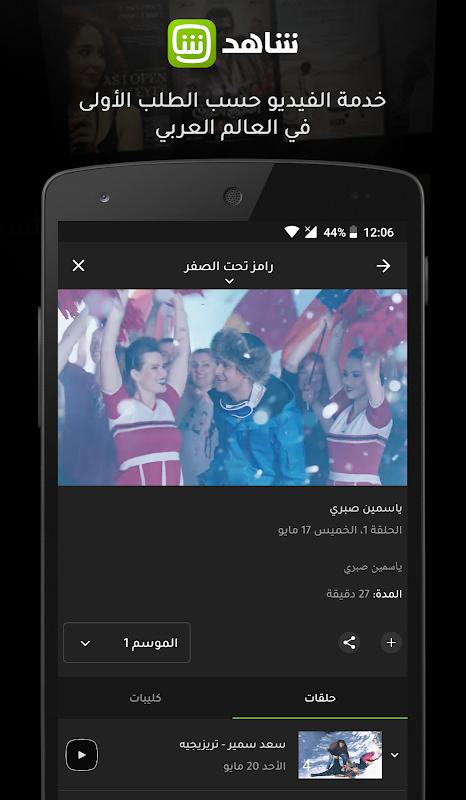 SHAHID screenshot 2