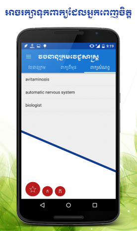 Khmer Medical Dictionary 2 2 Download APK for Android - Aptoide