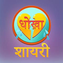 Dhoka Shayari : Hindi Messages 2 1 Download APK for Android