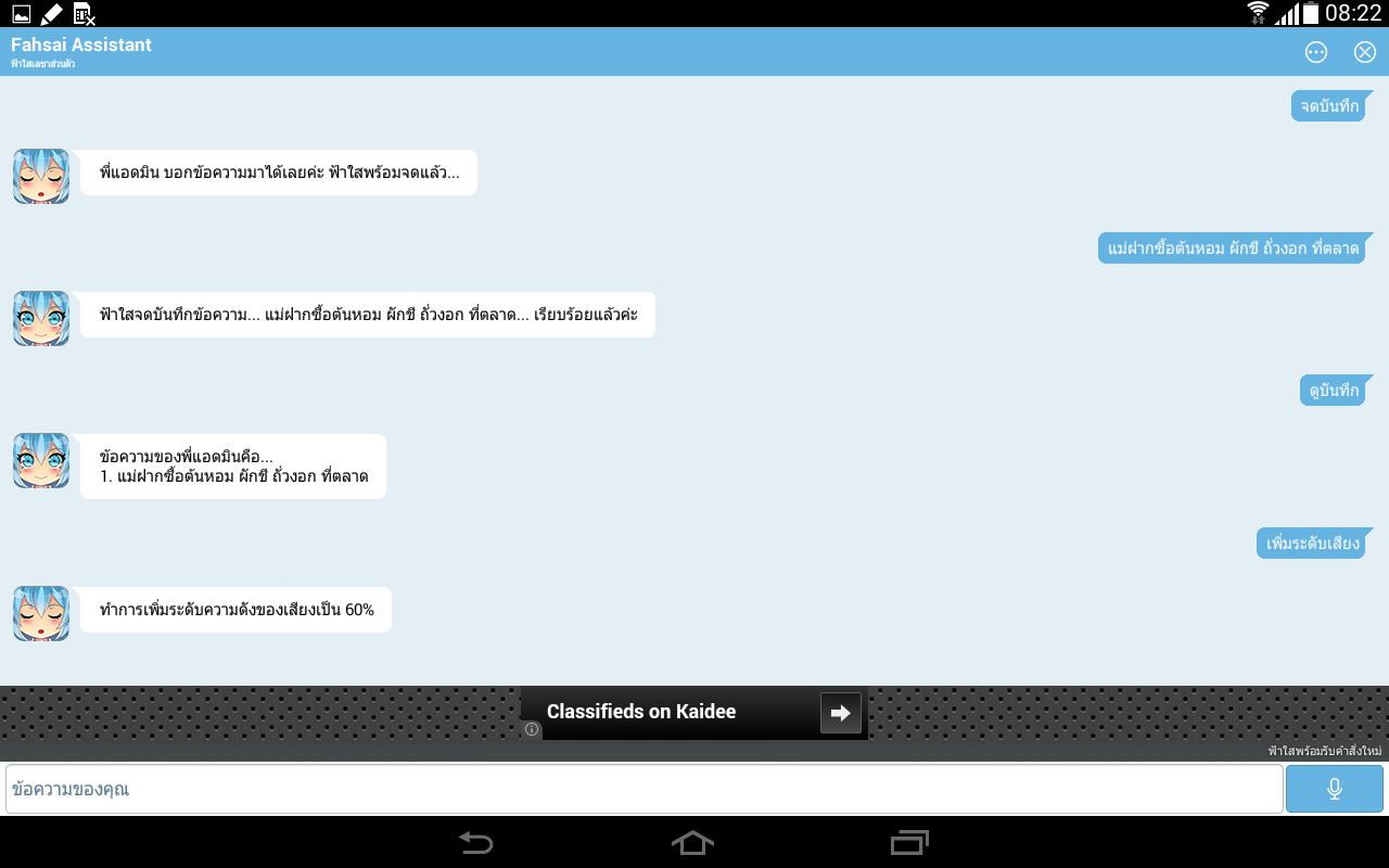 ฟ้าใส : เลขาส่วนตัว 1.13 Télécharger APK Android
