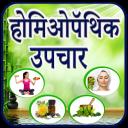 Homeopathy in Hindi