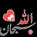 ملصقات واتساب اسلامية 2020 - Islamic WAStickerApps
