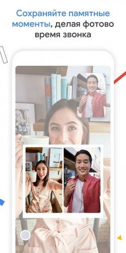 Google Duo: видеочат с высоким качеством связи screenshot 9
