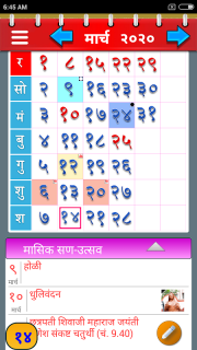 Marathi Calendar 2021 screenshot 3