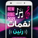رنات للهاتف 2021 - اجمل الرنات للهاتف - احلى رنات