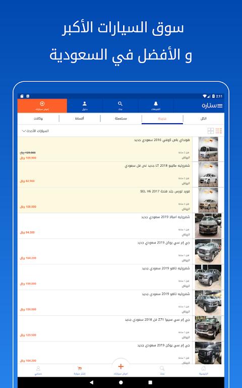 سيارة - حراج سيارات السعودية screenshot 2