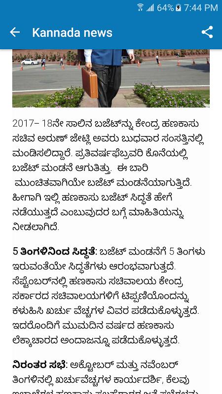 Public Tv Kannada Whatsapp Number Change