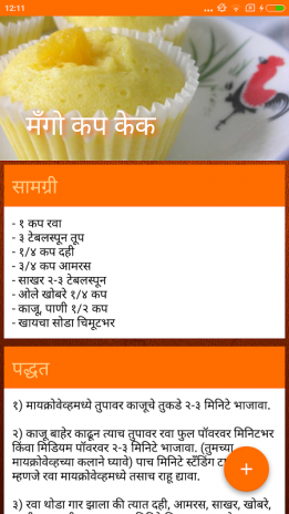 Marathi cake recipes 11 download apk for android aptoide marathi cake recipes screenshot 3 forumfinder Choice Image