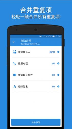 Simpler - 提供的通讯簿、拨号器、电话与通话屏蔽 screenshot 4