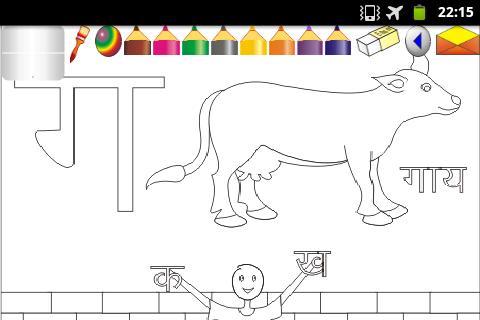 Coloring Book Hindi Alphabets Screenshot 6