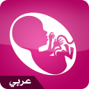 الحمل شهرا بشهر بالعربية
