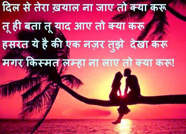 hindi love shayari images 1 0 0 download apk for android aptoide