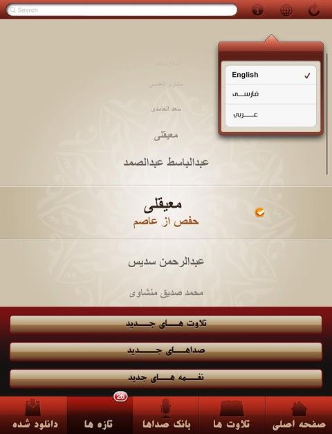 Islam Voice صدای اسلام screenshot 2