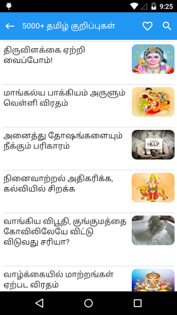 smart droid tamil tips download apk for android   aptoide