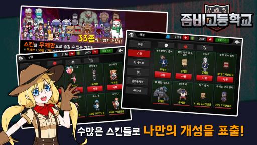 좀비고등학교 screenshot 13
