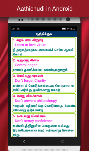 English to tamil dictionary free download full version for