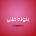دردشة عراقية شات بنوتة قلبي