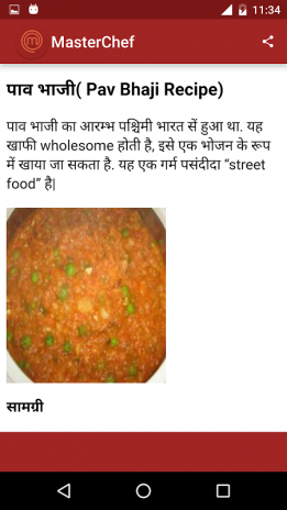Offline recipe book in hindi 10 download apk for android aptoide offline recipe book in hindi screenshot 3 forumfinder Image collections