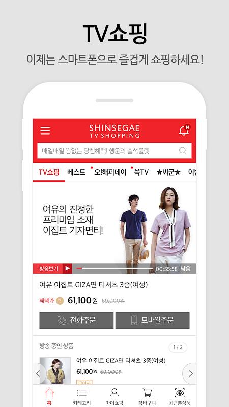 신세계TV쇼핑-신규 회원 15% 할인쿠폰 즉시지급 screenshot 1