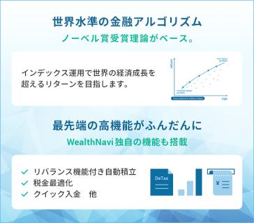 WealthNavi(ウェルスナビ)アプリでおまかせ自動資産運用 screenshot 3