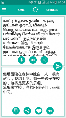 Tamil Chinese Translator 2 0 5 Download APK for Android