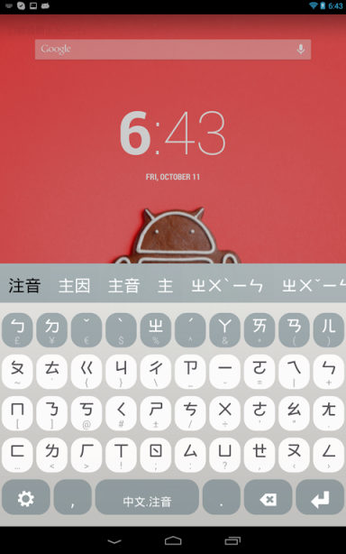 chinese keyboard plugin download apk for android aptoide. Black Bedroom Furniture Sets. Home Design Ideas