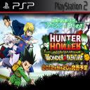 Hunter X Hunter : Adventure PSP
