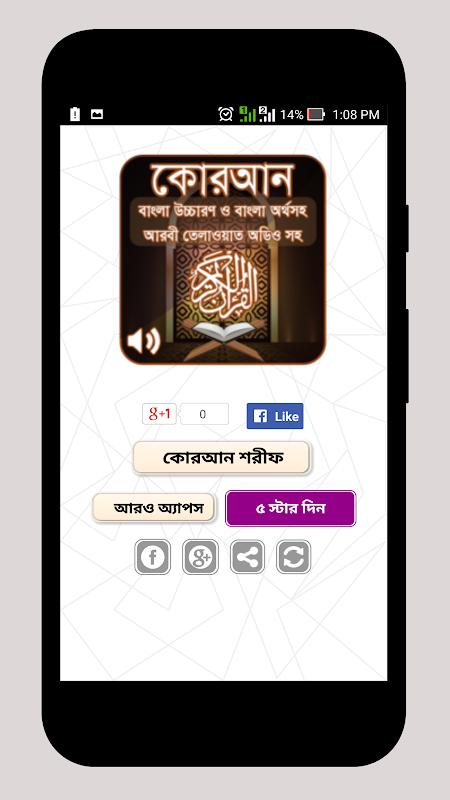 কোরআন শরীফ Bangla Quran Sharif screenshot 1