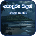 සොදුරු වදන්  - Soduru Sinhala Wadan